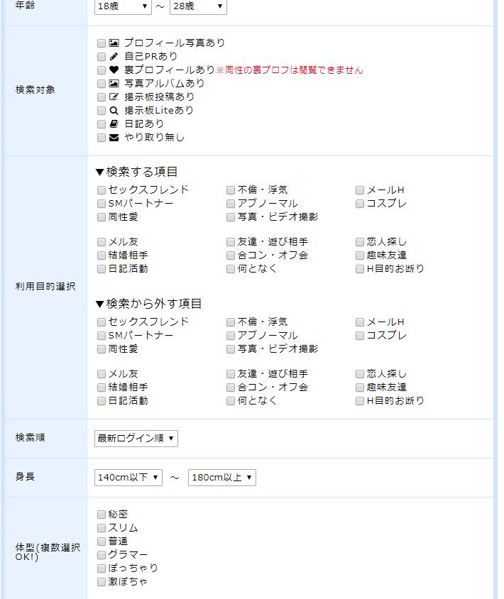 PCMAXの検索機能