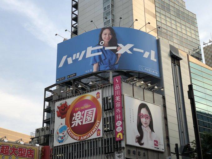 ハッピーメール看板渋谷